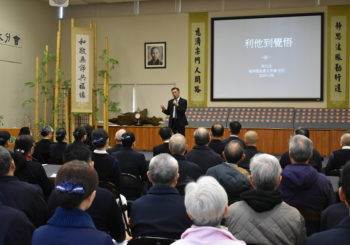 Enlightenment through Altruism: Devoting to Tzu Chi Dharma Path